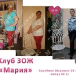 Людмила -35кг
