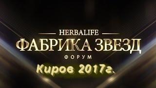 Фабрика Звёзд, Киров