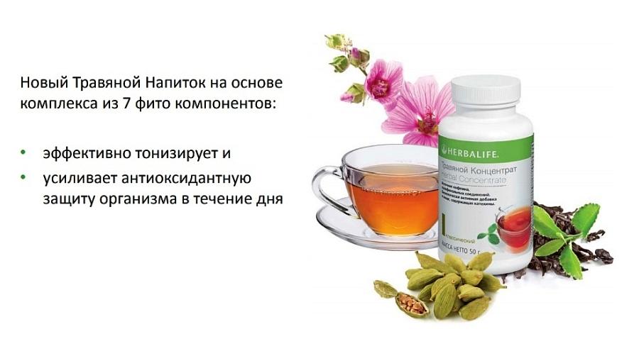 Можно ли похудеть от чая гербалайф