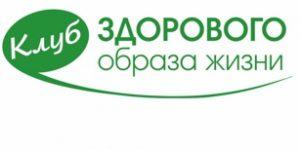Клуб Здорового Образа Жизни Гербалайф