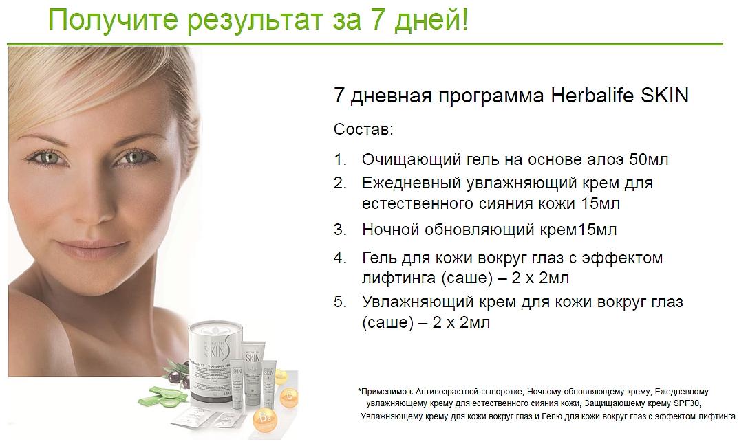 7 дневная программа Herbalife SKIN