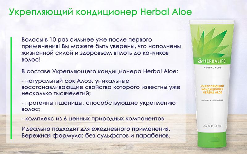 Укрепляющий кондиционер Herbal Aloe