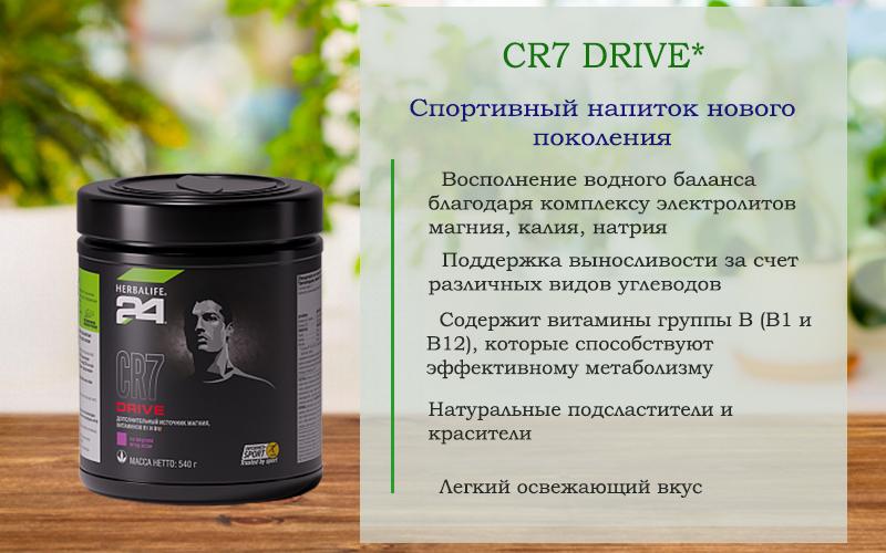 CR 7 DRIVE